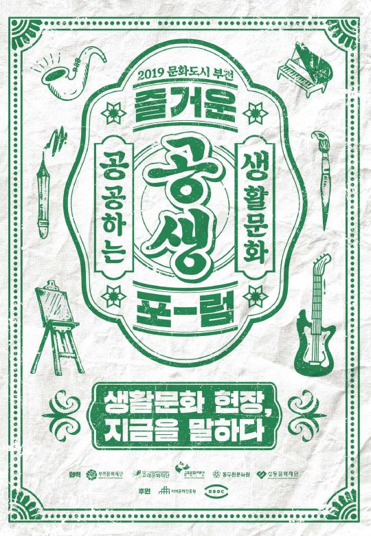 2019 문화도시 부천 즐거운 공생포럼 자료집