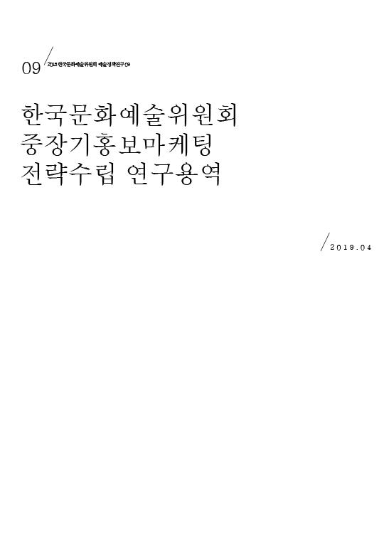 한국문화예술위원회 중장기 홍보 컨설팅 연구