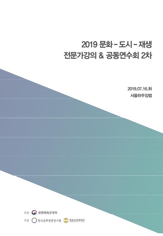 2019 문화-도시-재생 전문가 강의 & 공동연수회(2차)