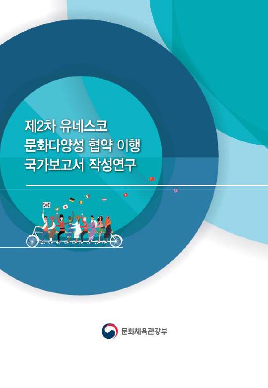 제2차 유네스코 문화다양성 협약 이행 국가보고서 작성연구
