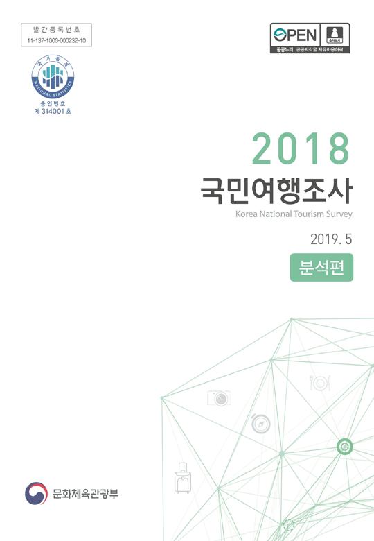 2018 국민여행 실태조사