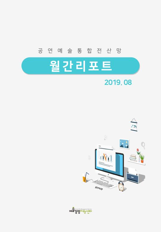 [공연예술통합전산망(KOPIS)] 월간리포트 2019년 8월