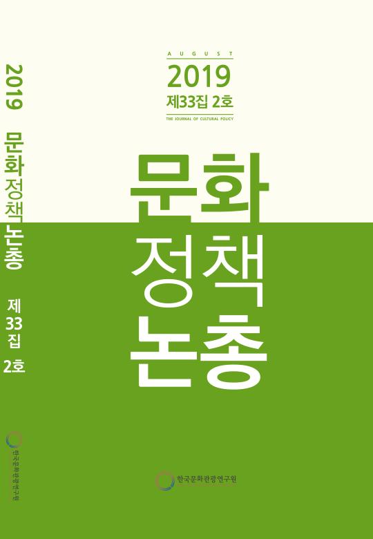 <등재학술지 2019 문화정책논총 제33집 2호>