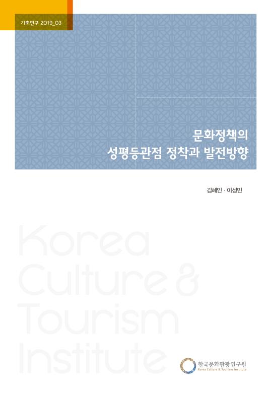 제2차 문화진흥기본계획 수립 방향 연구
