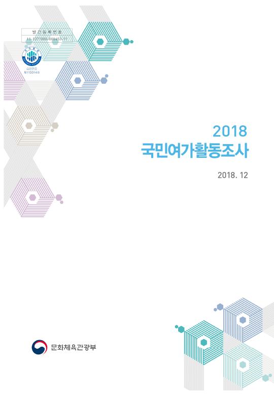 2018 국민여가활동조사 보고서