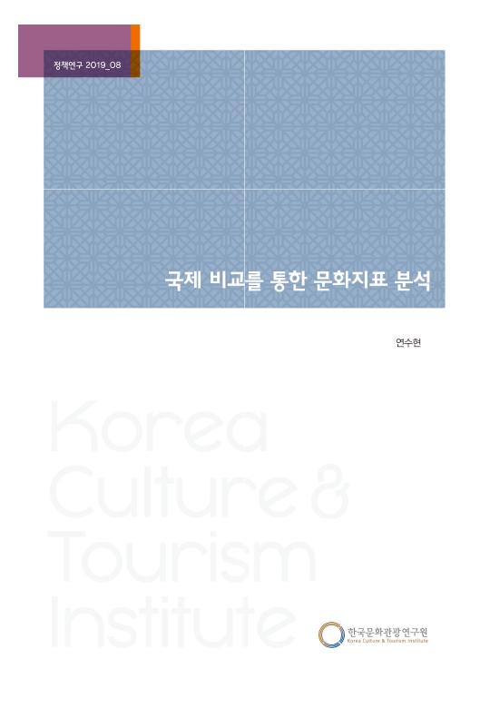 국제 비교를 통한 문화지표 분석