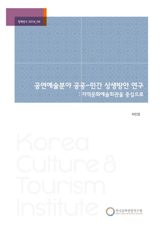 공연예술분야 공공-민간 상생방안 연구:지역문화예술회관을 중심으로