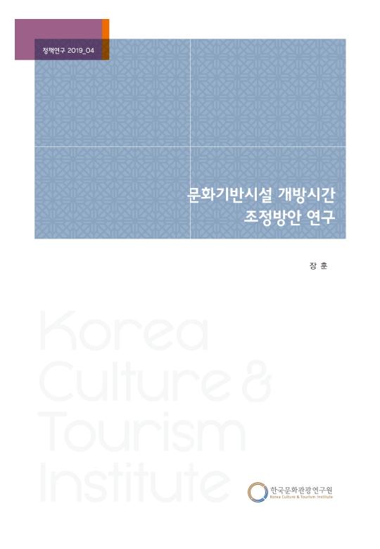 문화기반시설 개방시간 조정방안 연구