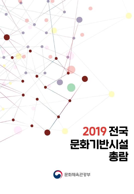 2019 전국 문화기반시설 총람