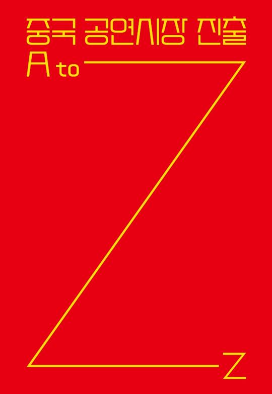 중국 공연시장 진출 A to Z