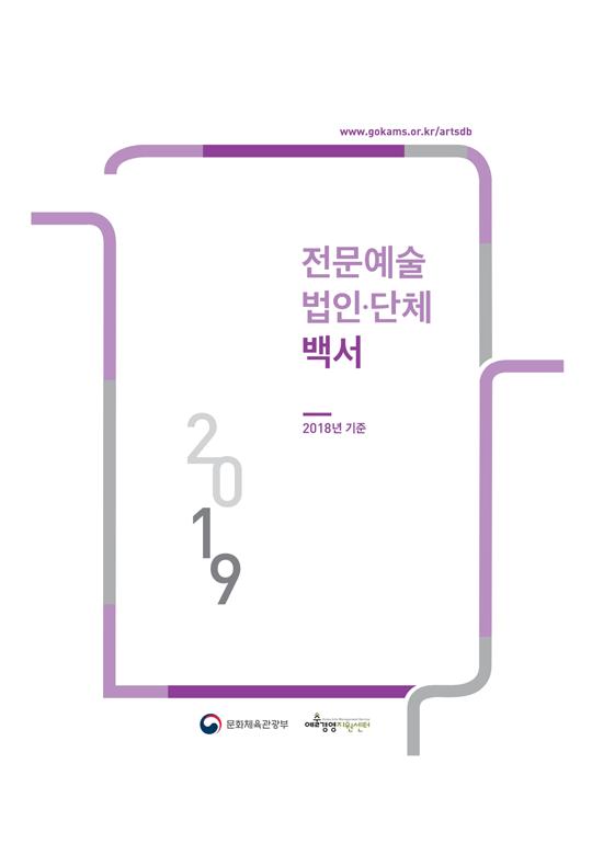 2019 전문예술법인단체 백서