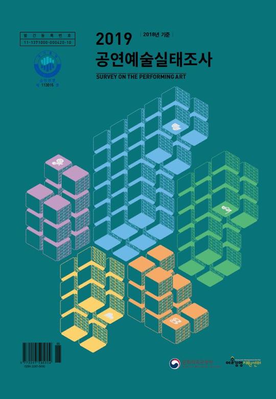 「2019 공연예술실태조사(2018년 기준)」 보고서