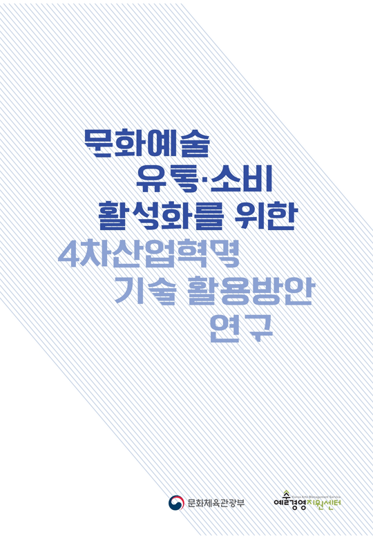 「문화예술 유통·소비 활성화를 위한 4차산업혁명 기술 활용방안 연구」 보고서