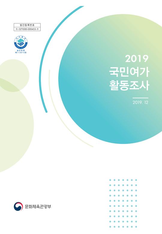 2019년 국민여가활동조사 보고서