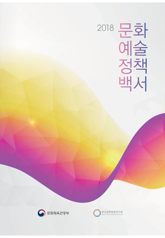 2018 문화예술정책백서