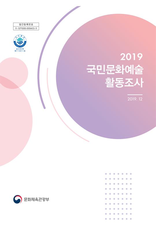 2019년 국민문화예술활동조사 보고서