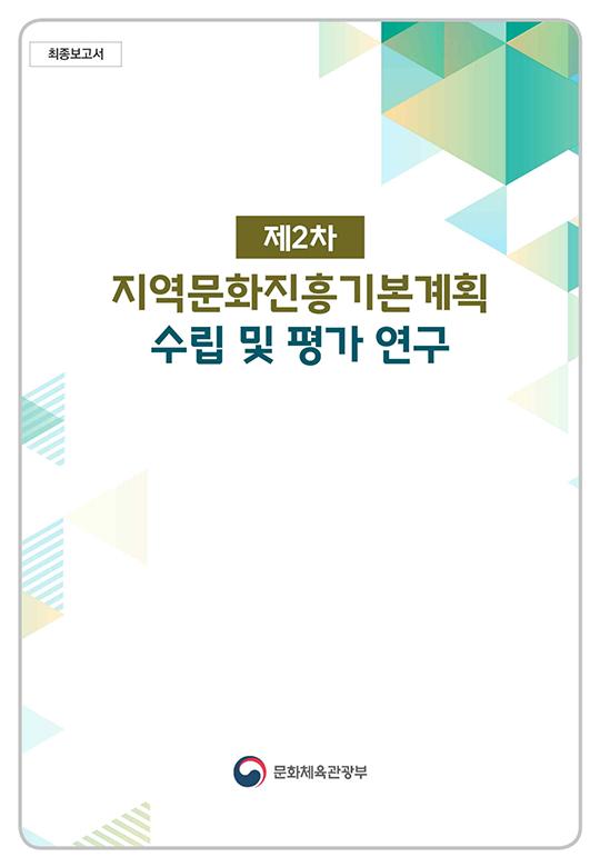 제2차 지역문화진흥 기본계획 수립 및 평가연구 최종보고서