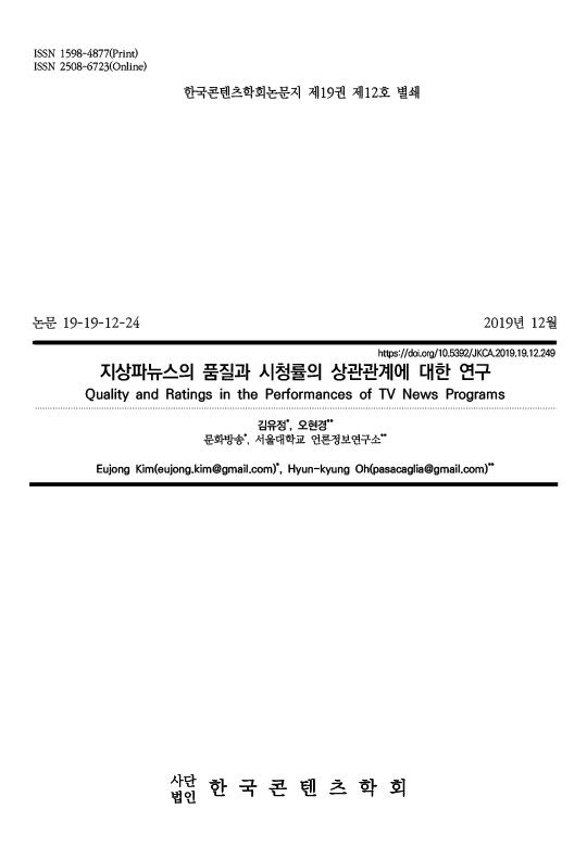 지상파뉴스의 품질과 시청률의 상관관계에 대한 연구