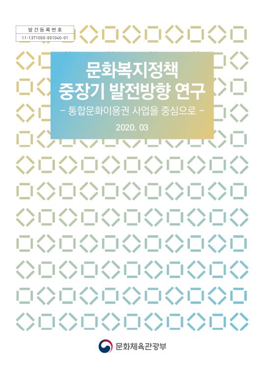 [문화체육관광부] 문화복지정책 중장기 발전방향 연구