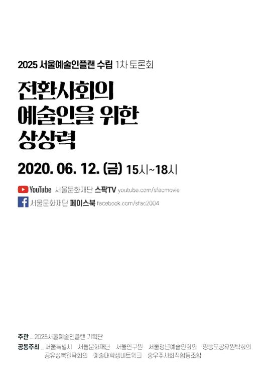 [서울문화재단] 2025서울예술인플랜 수립 1차 온라인토론회