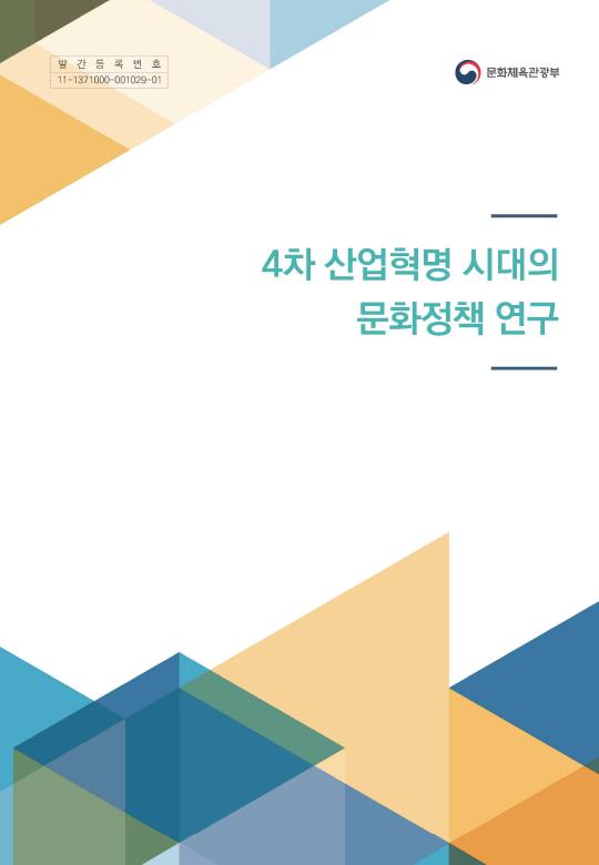 [문화체육관광부] 4차 산업혁명 시대의 문화정책 연구