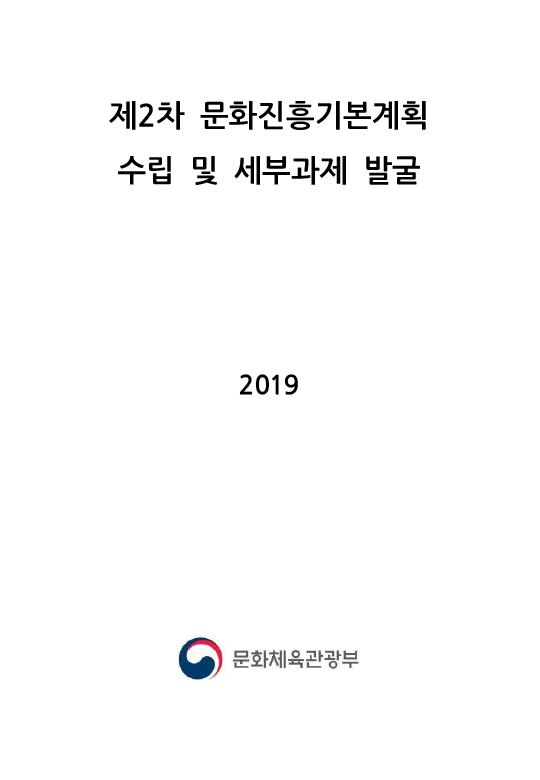 [문화체육관광부] 제2차 문화진흥 기본계획 수립 및 세부과제 발굴