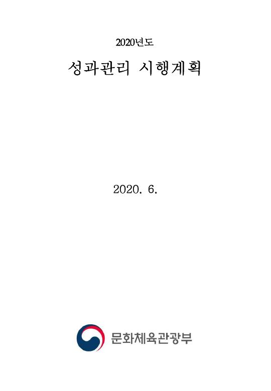 2020년도 문화체육관광부 성과관리 시행계획