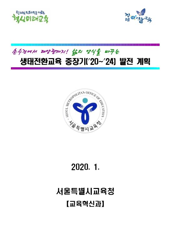 생태전환교육 중장기('20~'24) 발전 계획