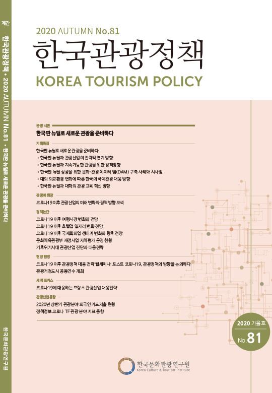 한국관광정책 : [제 81호-2020 가을호] 한국판 뉴딜로 새로운 관광을 준비하다