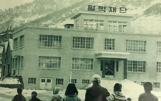 부천도시유산 탐방기3 : 펄벅 기념관