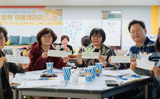 그림책으로 여는  '인생 2막' 인생의 디딤돌이 되어 준 '그림책 마음 테라피'